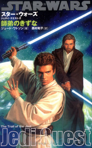 Jedi Quest 02 : The Trail of the Jedi