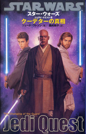 Jedi Quest 08 : The Changing of the Guard