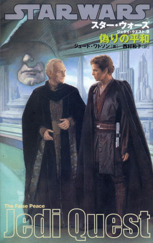 Jedi Quest 09 : The False Peace