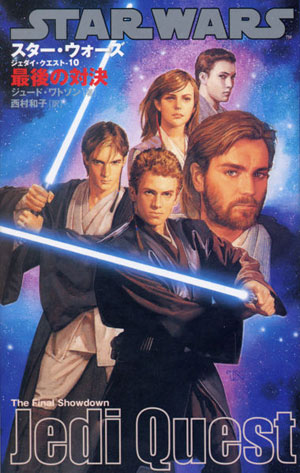 Jedi Quest 10 : The Final Showdown