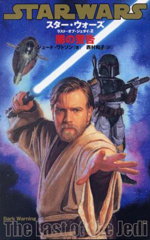 The Last of the Jedi 02 : Dark Warning